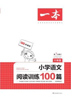 小学语文阅读训练100篇.六年级