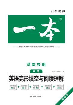 一本·英語完形填空與閱讀理解(中考)河南專用 電子書制作平臺