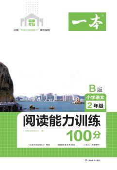 一本·小学语文阅读能力训练100分B版(福建专版)2年级 电子书制作软件
