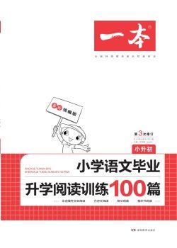 小学语文毕业升学阅读训练100篇