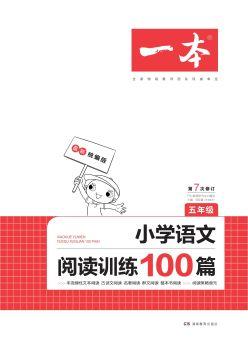 小学语文阅读训练100篇.五年级