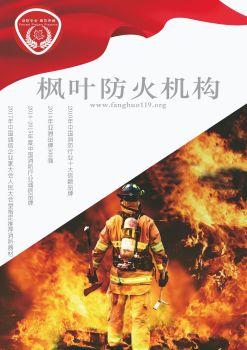 楓葉防火機構,3D翻頁電子畫冊閱讀發布平臺