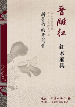晋雕红红木家具官方电子画册