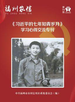 《福州农信》学习《习近平的七年知青岁月》专刊