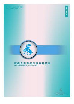 医美最新商业模式策划方案电子宣传册