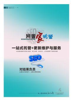 互联网营销托管与服务电子刊物