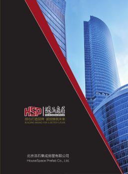 北京浩石集成房屋有限公司电子图册