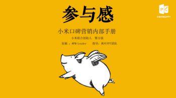 小米-参与感电子宣传册
