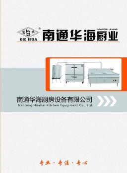 南通华海厨具图册