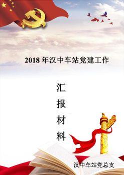 汉中车站党建工作汇报2018.11.26(3稿),3D数字期刊阅读发布