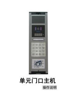 单元门口主机操作电子画册