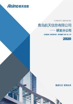 青岛航信研发分公司宣传册