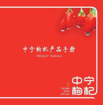 中宁枸杞产品手册 电子书制作软件