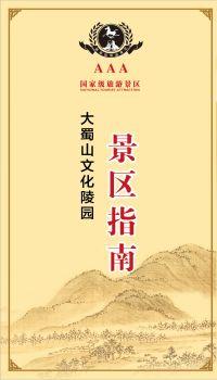 合肥大蜀山文化陵園景區指南,在線電子相冊,雜志閱讀發布