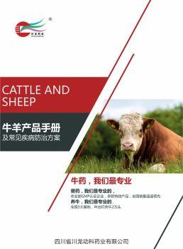 牛羊产品手册及常见疾病防治方案,电子书免费制作 免费阅读