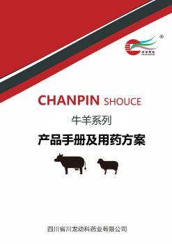 川龙药业牛羊系列