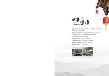 客满楼大菜谱-01电子画册