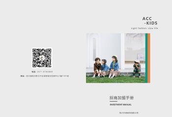 湖南省ACC童装招商手册 电子书制作软件