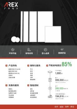AREX广中-产品手册