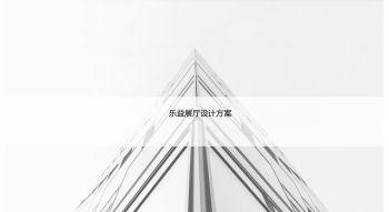 Rolland - 240 平米家具展展厅电子画册