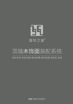 海华之家2019新品画册-顶墙木饰面装配系统 手机版2