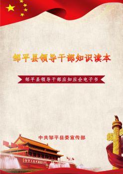 邹平县领导干部知识读本