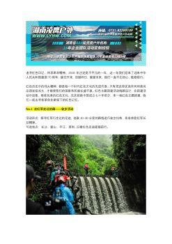 湖南红色主题团建推荐宣传画册