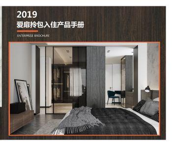 2019爱扉拎包入住产品手册(请横屏观看) 电子书制作软件