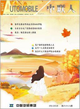 中联杂志 电子杂志制作软件