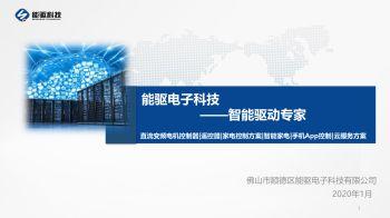 佛山顺德能驱科技有限公司-直流电机驱动专家-介绍 -2020-1-1电子画册
