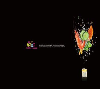 小米寿司电子菜单电子画册