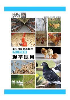 《淮农家禽诊断手册》第一期