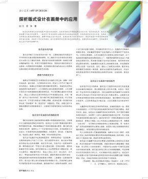 探析版式设计在画册中的应用