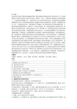 【精品】论画册设计