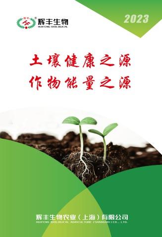 """能健源?""""兩增兩好""""生物農業方案電子書"""