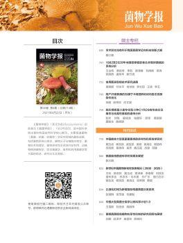 菌物學報2104目錄電子宣傳冊
