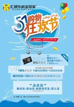 5.1购物狂欢节DM(南京店及其它地区)电子书