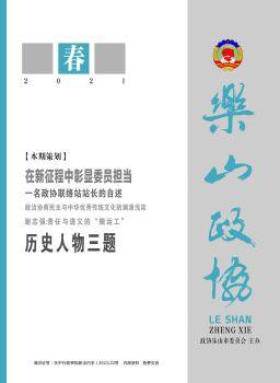 乐山政协电子杂志