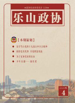 乐山政协电子刊物