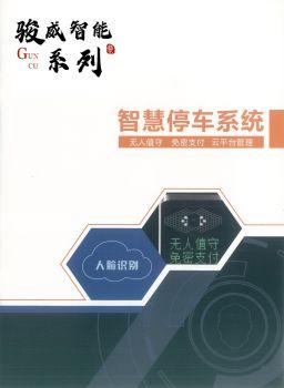 佛山市骏威门窗有限公司(智能系列)电子画册