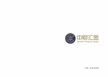 中财汇金-企业宣传册,在线电子杂志,期刊,报刊