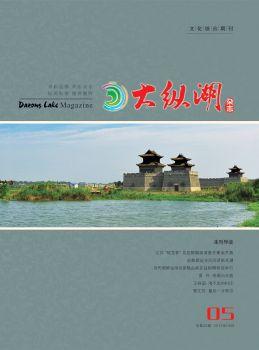大纵湖第五期 电子杂志制作软件
