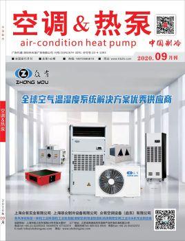 2020.09《空调热泵》微杂志,在线数字出版平台