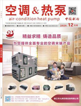 2020.12《空調·熱泵》微雜志