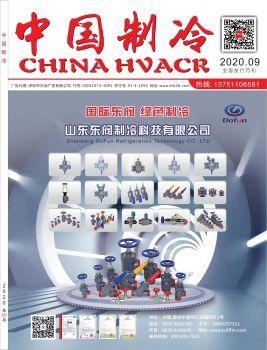 2020.09《中国制冷》微杂志,电子画册期刊阅读发布