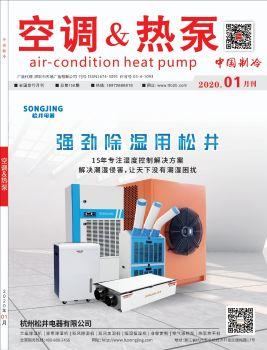2020.01《空调热泵》杂志 电子书制作软件