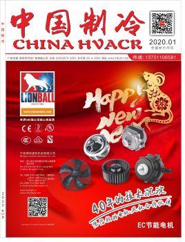 2020.01《中国制冷》杂志