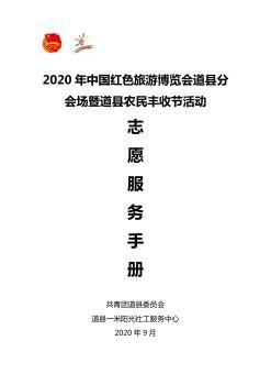 2020年中国红色旅游博览会道县分会场暨道县农民丰收节活动志愿服务手册