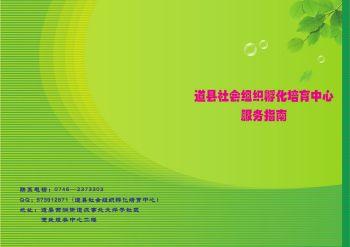 道县社会组织孵化培育中心 服务指南电子宣传册