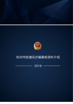 杭州防电信诈骗社区看板项目宣传画册